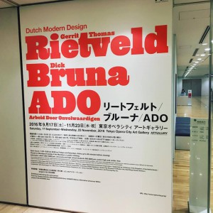 14724516 1033832030075572 7911684853060284706 n 300x300 Dutch Modern Design Rietvelt/ Bruna/ADO